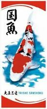 osaga-koi-fahnen-vierfarbig